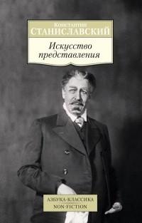 Константин Станиславский - Искусство представления