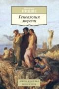 Фридрих Ницше - Генеалогия морали