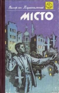 Отзывы о книге Місто (сборник) d5ca16aeff54c