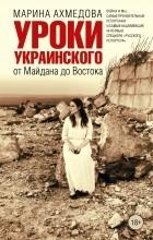 Ахмедова Марина - Уроки украинского