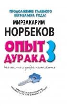 Норбеков М.С. - Опыт дурака 3. Как жить и добро наживать: самостоятельное изготовление семейного счастья в домашних условиях