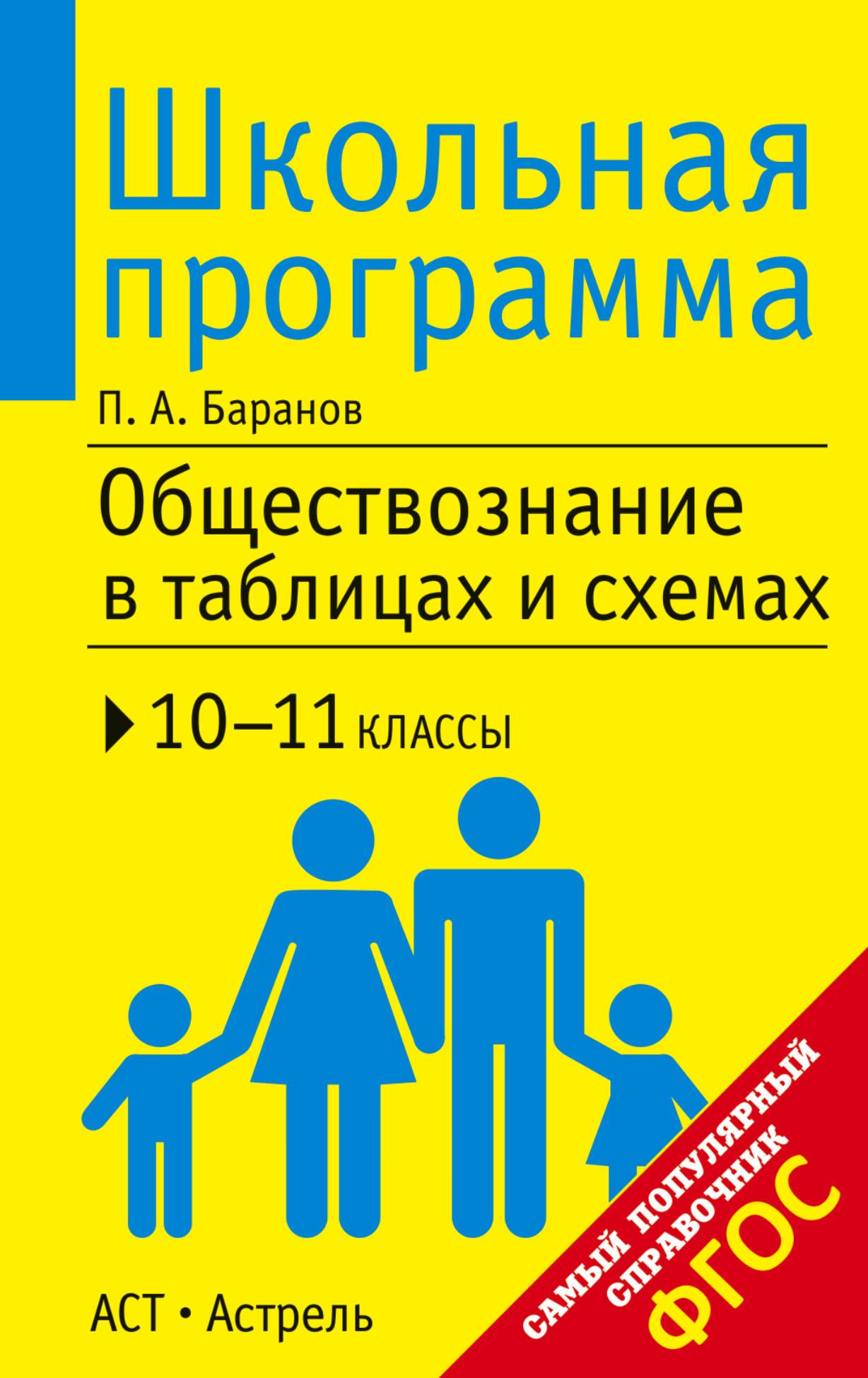 Баранов воронцов шевченко обществознание к гиа 9 класс