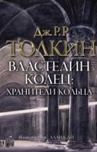 Толкин Д.Р.Р. - Властелин колец. Хранители кольца