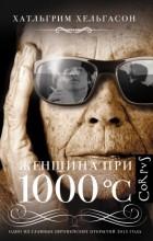 Хатльгрим Хельгасон - Женщина при 1000 °С