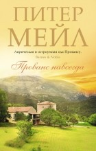 Питер Мейл - Прованс навсегда