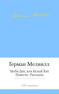 Герман Мелвилл - Моби Дик, или Белый Кит. Повести. Рассказы (сборник)