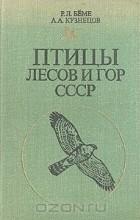 - Птицы лесов и гор СССР. Полевой определитель