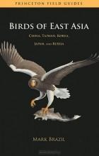 Mark Brazil - Birds of East Asia: China, Taiwan, Korea, Japan and Russia