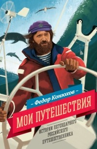 Федор Конюхов - Мои путешествия