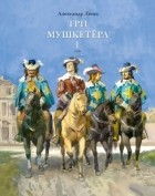Александр Дюма — Три мушкетера. В 2 томах (комплект)