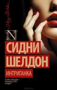Сидни Шелдон - Интриганка