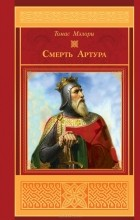 Томас Мэлори - Смерть Артура