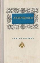Александр Пушкин - А. С. Пушкин. Стихотворения