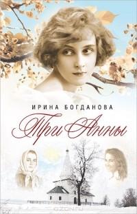 Ирина Богданова - Три Анны