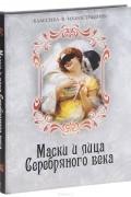 - Маски и лица Серебряного века