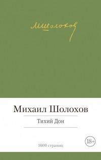Михаил Шолохов - Тихий Дон