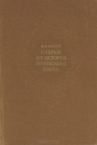 В. Д. Аракин - Очерки по истории английского языка