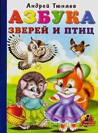 Андрей Тюняев - Азбука зверей и птиц