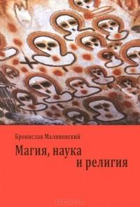 Бронислав Малиновский - Магия, наука и религия