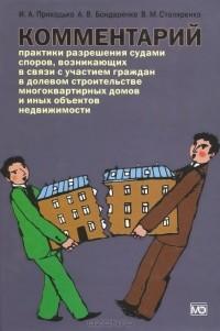 - Комментарий практики разрешения судами споров, возникающих в связи с участием граждан в долевом строительстве многоквартирных домов и иных объектов недвижимости