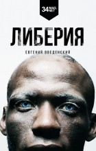 Евгений Введенский - Либерия