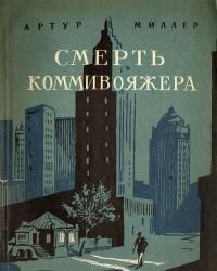 Артур Миллер - Смерть коммивояжера