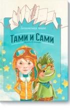 Натали Ратковски - Бесконечная книга: Тами и Сами