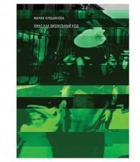 Мария Кувшинова - Кино как визуальный код