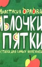 Анастасия Орлова - Яблочки-пятки