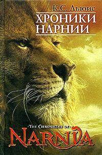 Клайв Стейплз Льюис - Хроники Нарнии (сборник)