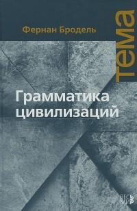 Фернан Бродель - Грамматика цивилизаций