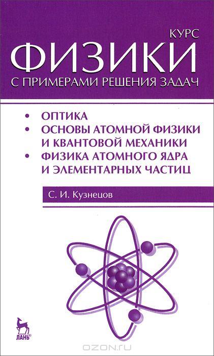 Физика элементарных частиц задачи с решением численное решение физических задач