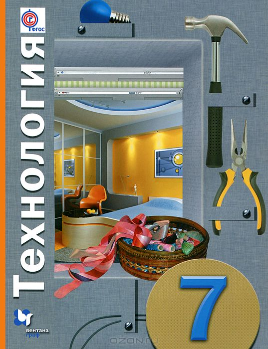 Программа по технологии под редакцией симоненко