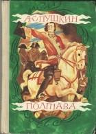 Александр Пушкин - Полтава