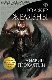 Роджер Желязны - Дилвиш Проклятый