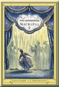 Михаил Лермонтов — Маскарад