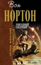Андрэ Нортон - Звездный охотник (сборник)