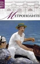 И. Кравченко - Том 5. Метрополитен (Нью-Йорк)