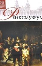 И. Кравченко - Том 20. Государственный музей (Рейксмузеум) (Амстердам)