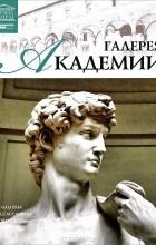 И. Кравченко - Том 21. Галерея Академия (Флоренция)