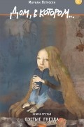 Мариам Петросян - Дом, в котором...Том 3. Пустые гнезда