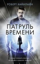 Роберт Хайнлайн - Патруль Времени