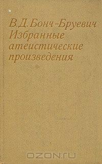 Владимир Бонч-Бруевич - В. Д. Бонч-Бруевич. Избранные атеистические произведения