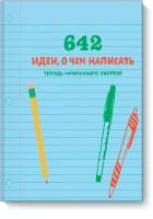 без автора - 642 идеи, о чем написать. Тетрадь начинающего писателя