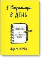 Адам Куртц - 1 страница в день. Ежедневник для творческих людей