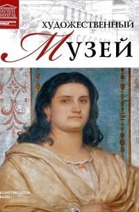 Любовь Пуликова - Художественный музей. Базель
