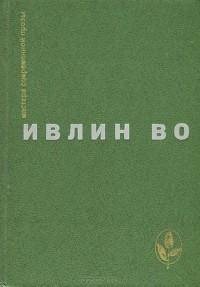 Ивлин Во - Ивлин Во. Избранное (сборник)