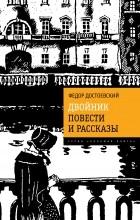 Достоевский Ф.М. - Двойник. Повести и рассказы (сборник)