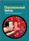 Андрей Рябых, Ника Зебра — Персональный бренд. Создание и продвижение