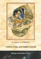 Владимир Борисов - Читатель амфибрахия